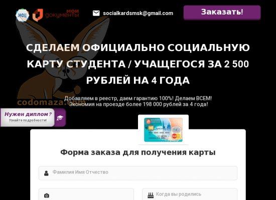 Сайт заказа социальной карты студента Kartastudenta.ru — отзывы