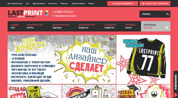Интернет-магазин сувениров LastPrint.ru — отзывы