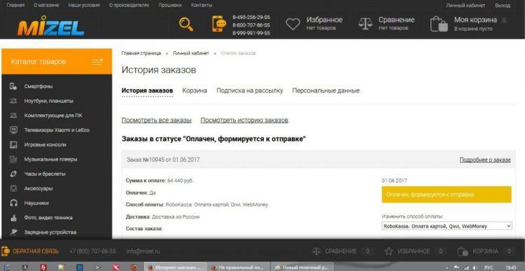 Интернет-магазин Mizel.ru — отзывы