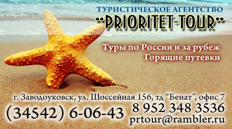 Турфирма «Приоритет-Тур» — отзывы