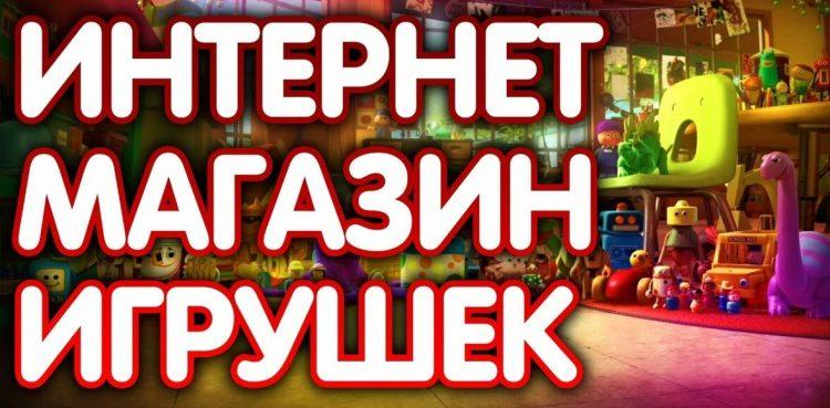 Интернет-магазин детских игрушек Booksmoscow.ru — отзывы