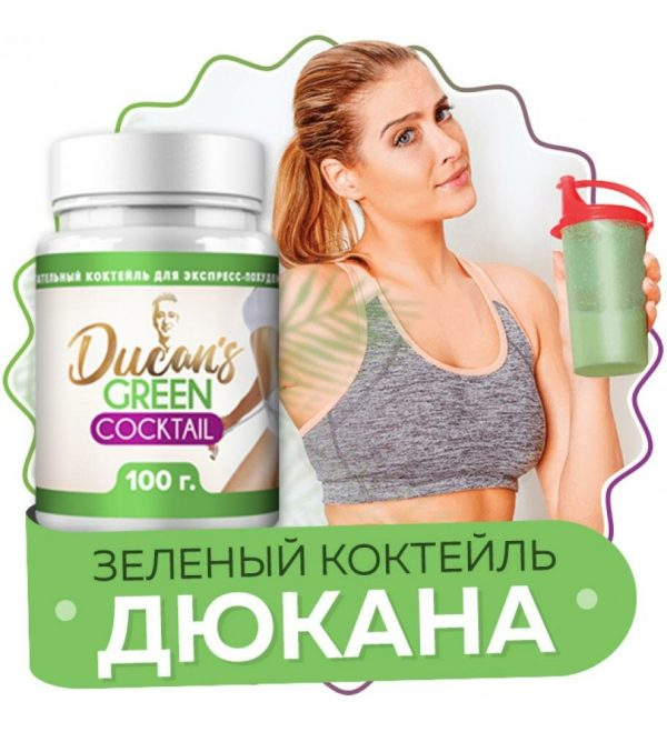 Зеленый коктейль Дюкана — отзывы