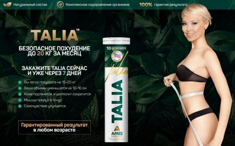 Препарат для похудения TALIA — отзывы