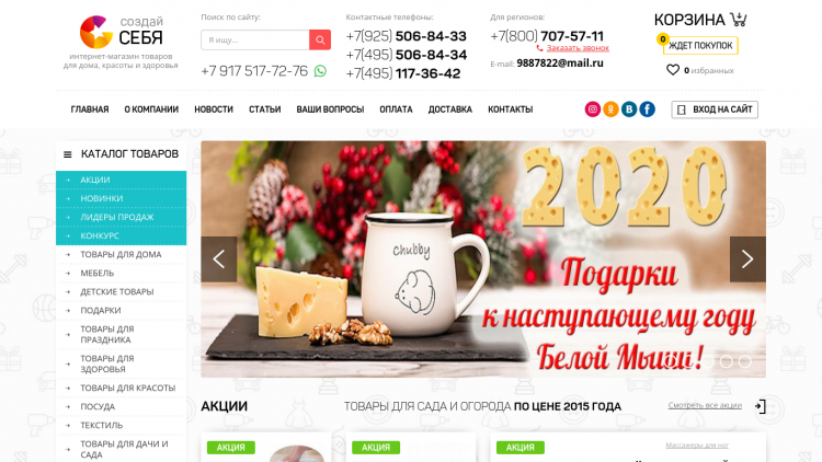 Интернет-магазин «Создай себя» (Sozday-sebya.ru) — отзывы