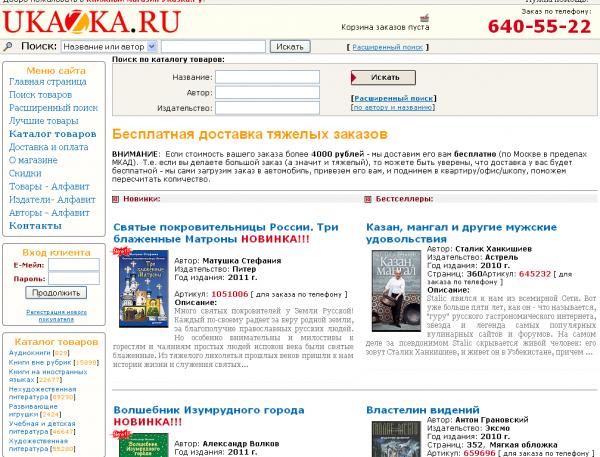 Интернет-магазин книг Ukazka.ru — отзывы