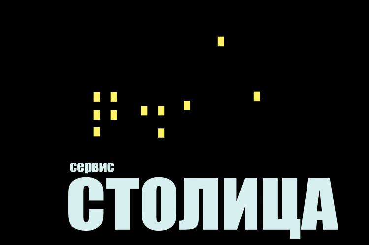 Компания «Сервис Столицы» — отзывы