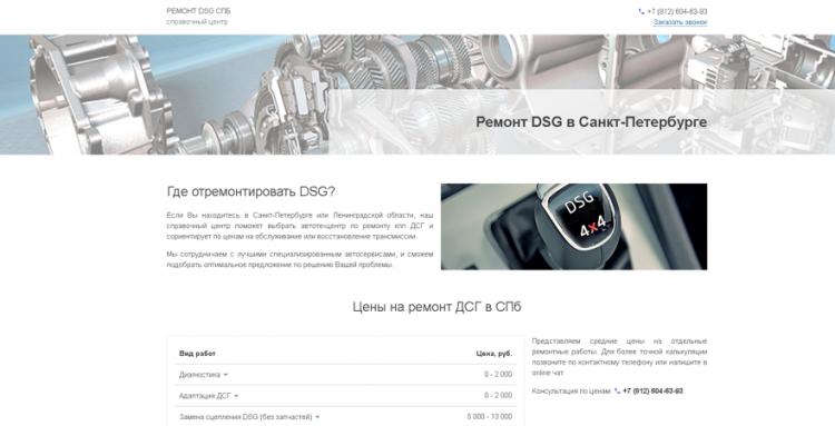 Remont-dsg.spb.ru — сеть автосервисов по ремонту DSG и АКППП (Россия, Санкт-Петербург) — отзывы