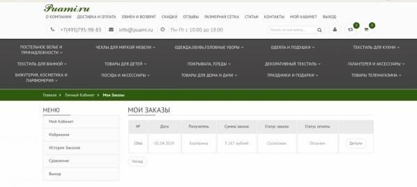 Puami.ru — интернет-магазин постельного белья и домашнего текстиля — отзывы