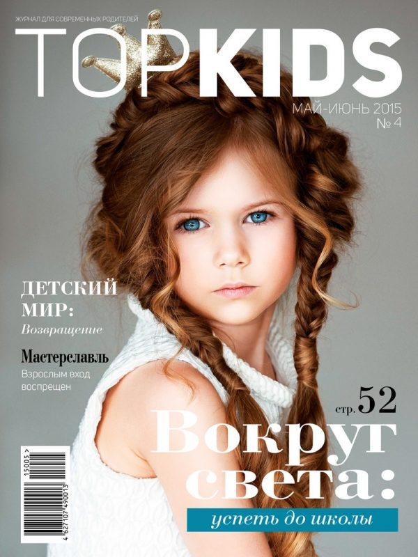 Детский журнал «Top Kids» — Ирина Геннадьевна — отзывы