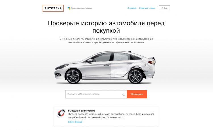 Autoteka.ru — сервис проверки истории автомобиля по VIN — отзывы