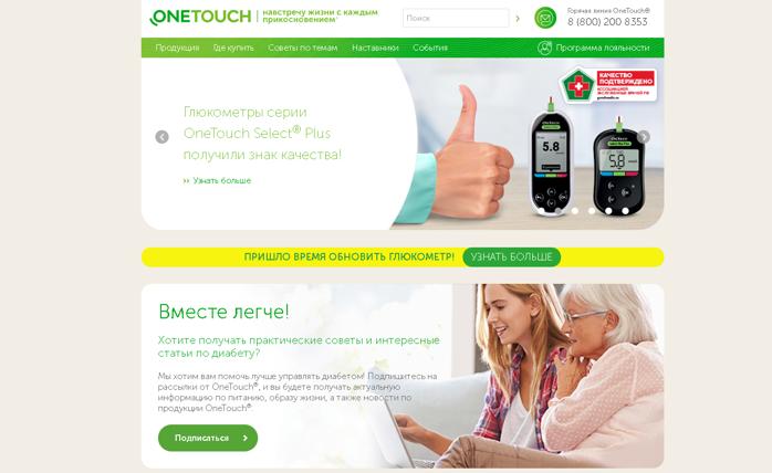 Svami.onetouch.ru — программа лояльности One Touch — отзывы