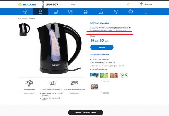 Socket.by — интернет-гипермаркет — отзывы