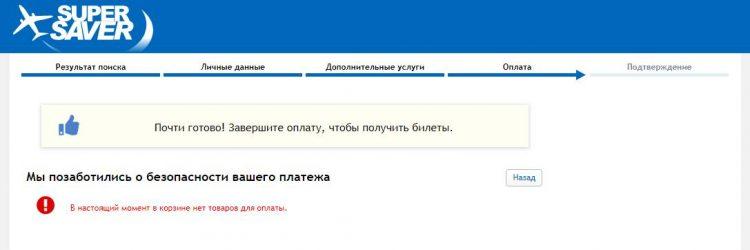 Supersaver.ru — сервис онлайн продажи билетов — отзывы