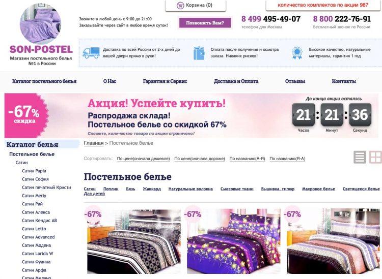 Son-postel.ru — интернет-магазин постельного белья — отзывы