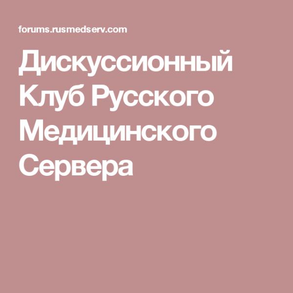 Forums.rusmedserv.com — Дискуссионный клуб Русского Медицинского Сервера — отзывы