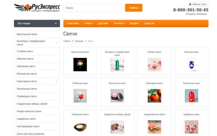 Rusexpress.ru — онлайн-гипермаркет — отзывы
