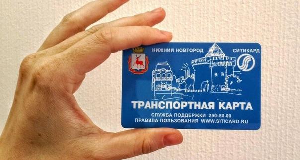 Транспортная карта «Ситикард» — отзывы