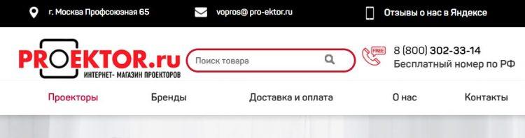 Pro-ektor.ru — интернет-магазин проекторов — отзывы