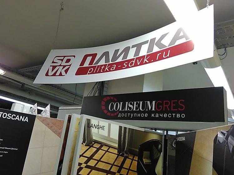 Plitka-sdvk.ru — интернет-магазин плитки SDVK — отзывы