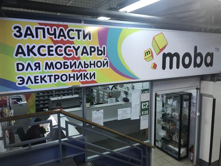 Moba.ru — интернет-магазин запчастей для мобильных телефонов — отзывы