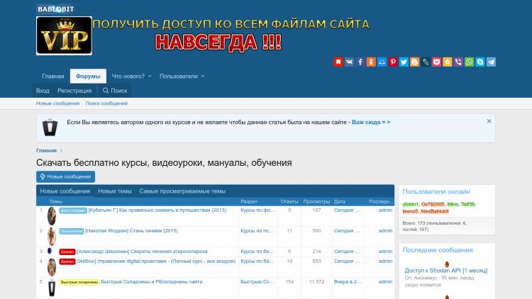Bablobit.ru — файлообменник — отзывы