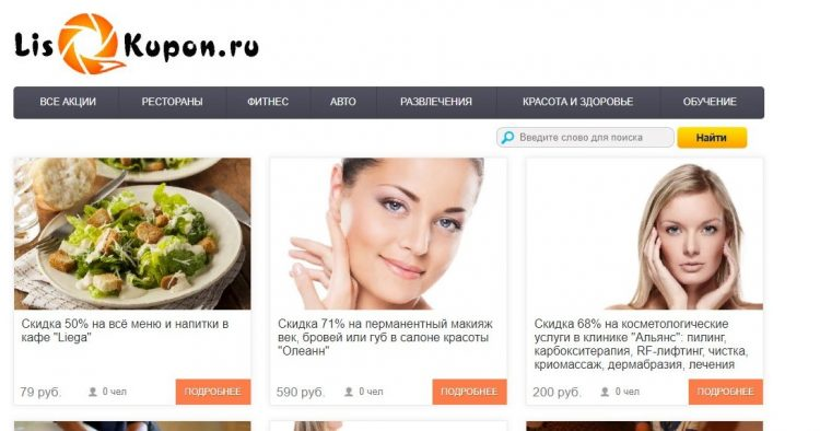 Lisakupon.ru — сайт купонов на скидку — отзывы