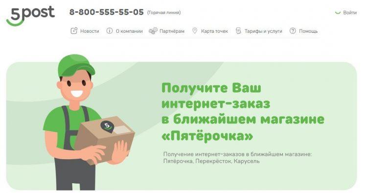 Fivepost.ru — доставка заказов из интернет-магазинов — отзывы