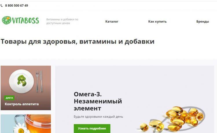Vitaboss.ru- интернет-магазин витаминов — отзывы