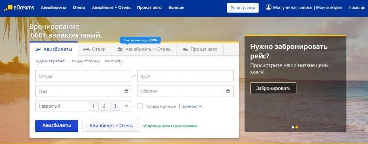 Edreams.com.ru — интернет-сервис покупки авиабилетов — отзывы