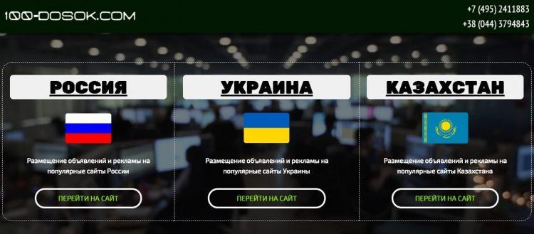 Top100-dosok.ru — интернет-сервис размещения объявлений — отзывы