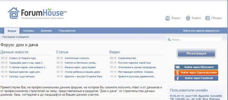 ForumHouse.ru — форум «дом и дача» — отзывы