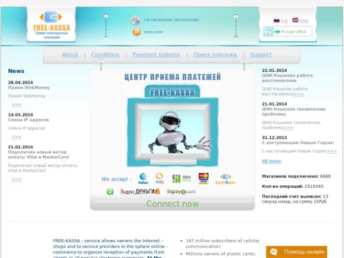 Платежная система Free Kassa — отзывы
