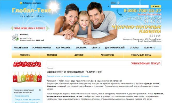 Global-teks.ru — интернет-магазин текстиля «Глобал-Текс» — отзывы