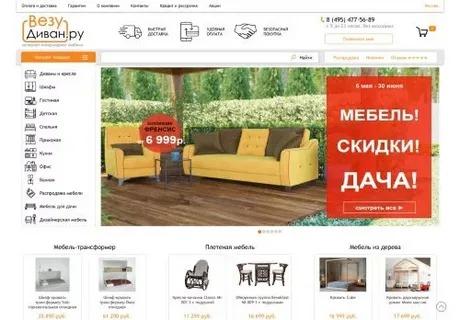 Vezudivan.ru — интернет-магазин мебели — отзывы
