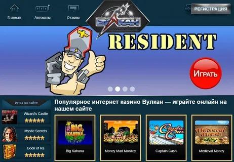 Vulcanigrovye-avtomati.com — игровые онлайн-автоматы Вулкан — отзывы