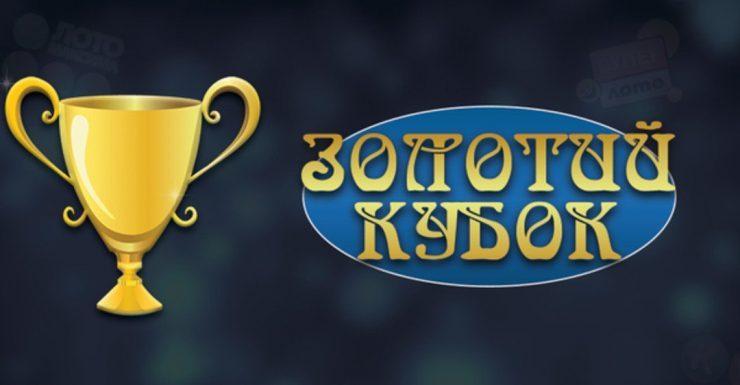 Gold-cup.com.ua — онлайн-казино «Золотой кубок» — отзывы