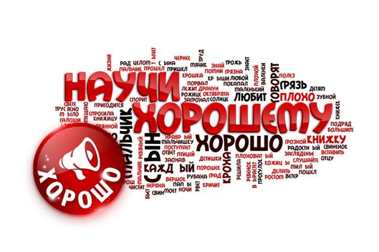 Whatisgood.ru — интернет-проект «Научи Хорошему» — отзывы