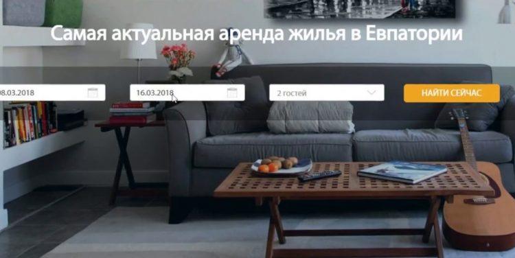 Евпаторияснять.рф — онлайн бронирование жилья — отзывы