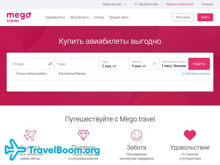 Mego.travel — продажа авиабилетов — отзывы