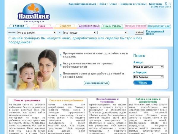 Nashanyanya.ru — няни, домработницы и сиделки без посредников — отзывы