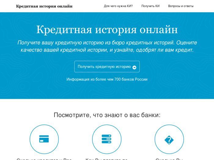 Online-bki.ru — кредитная история онлайн — отзывы