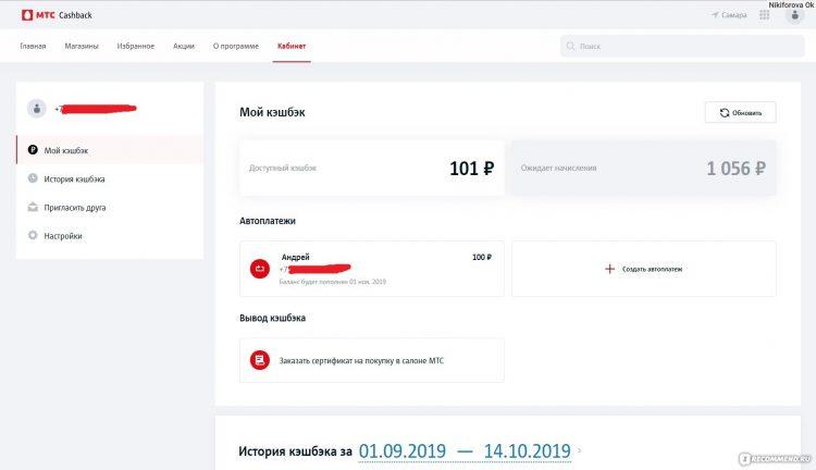Cashback.mts.ru — кэкбэк-сервис МТС.Cashback — отзывы