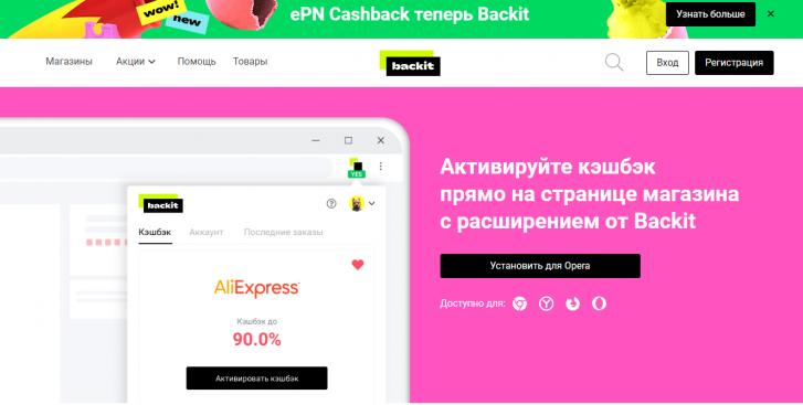 Backit.me — кэшбэк-сервис — отзывы