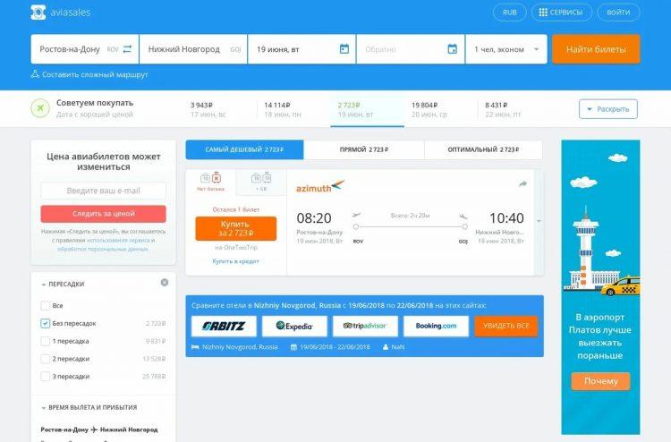 Яндекс.Билеты — сервис бронирования билетов — отзывы