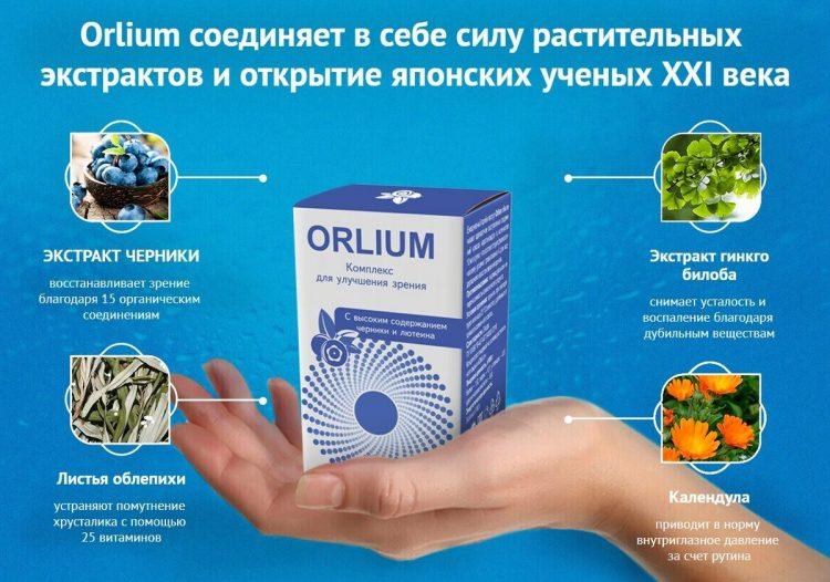 Комплекс для улучшения зрения Orlium — отзывы
