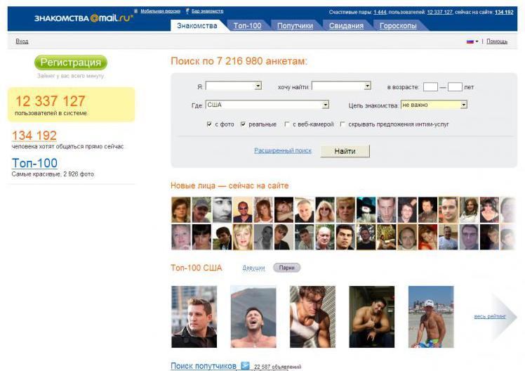 Love.mail.ru — сайт знакомств — отзывы
