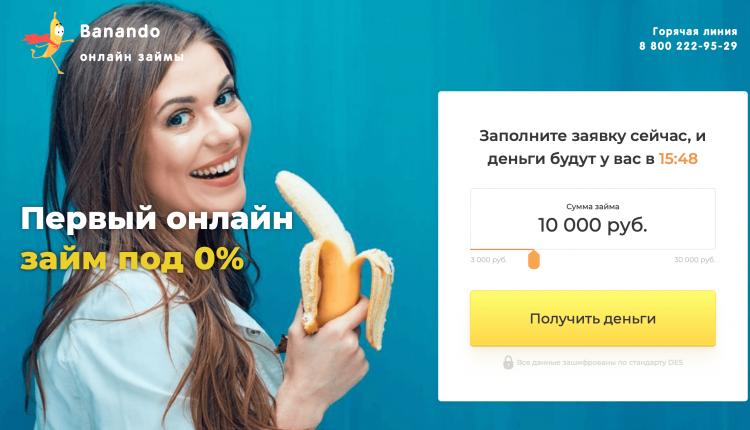 Banando.ru — сервис подбора микрозаймов — отзывы