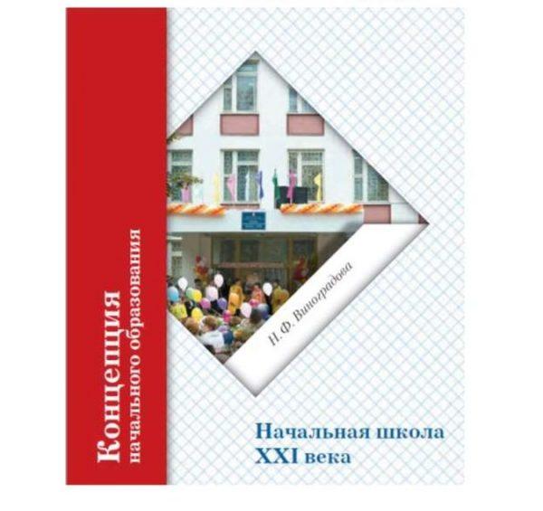 Программа обучения в начальных классах «Начальная школа XXI века» (Виноградова Наталья Федоровна) — отзывы