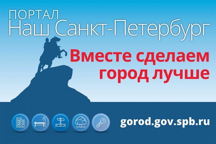 Gorod.gov.spb.ru — портал «Наш Санкт-Петербург» — отзывы