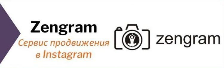 Zengram.ru — сервис по продвижению в инстаграм — отзывы